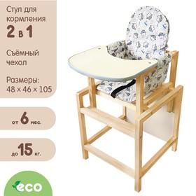 """Стол-стул для кормления """"Гоша"""" ,цвет серый"""