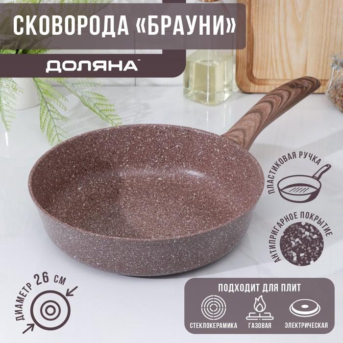 Сковорода Доляна «Брауни», d=26 см, индукция, антипригарное покрытие