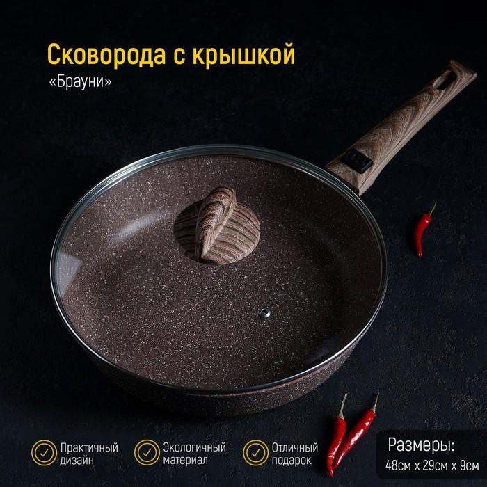 Сковорода Доляна «Брауни», d=28 см, съёмная ручка, стеклянная крышка, индукция, антипригарное покрытие