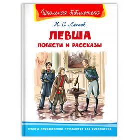 Повести и рассказы «Левша», Лесков Н.С.