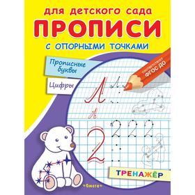 Прописи с опорными точками «Прописные буквы и цифры. Созвездия»