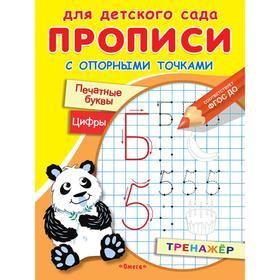 Для детского сада. Прописи с опорными точками. Печатные буквы и цифры. Праздник