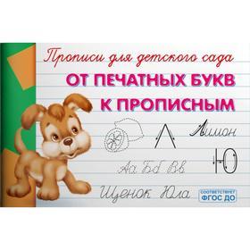 Прописи для детского сада «От печатных букв к прописным»
