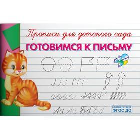 Прописи для детского сада «Готовимся к письму»