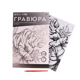 Гравюра «Тигр в джунглях» с металлическим эффектом «серебро», А4