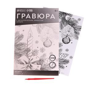 Гравюра «Новогодняя свеча» с металлическим эффектом «серебро», А4