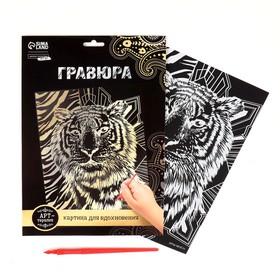 Гравюра «Тигр» с металлическим эффектом «золото», А4