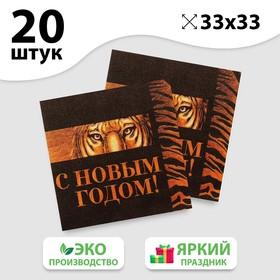 Салфетки бумажные «С Новым Годом», чёрное с золотым, 33 см, 20 шт.