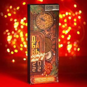 Подарочный набор специй «Добавь остроты в 2022»: имбирь, кориандр, красный перец, 75 г.