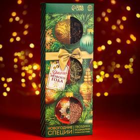 Подарочный набор специй «Яркого нового года»: гвоздика, розмарин, прованские травы, 70 г.
