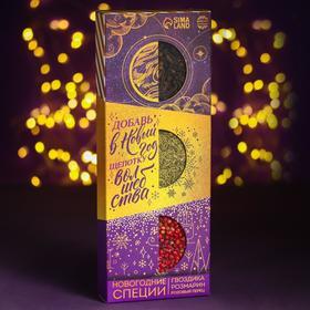 Подарочный набор специй «Добавь щепотку волшебства»: гвоздика, розмарин, розовый перец, 70 г.