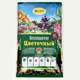 Грунт для цветов Фаско Цветочный 50л