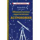 Общедоступная практическая астрономия. Попов П.И.