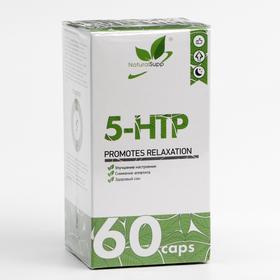 Комплексная пищевая добавка 5ХТП / 5-Гидрокситриптофан / 5-HTP/ 100 мг/ 60 капсул