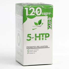 Комплексная пищевая добавка 5ХТП / 5-Гидрокситриптофан / 5-HTP/ 100 мг/ 120 капсул