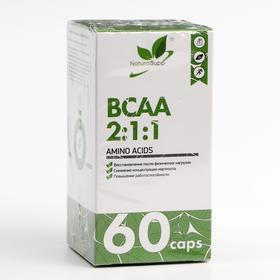 Аминокислоты ВСАА 2:1:1, БЦАА 2:1:1, 500 мг 60 капсул