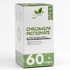 Хрома пиколинат, (Хром) Chromium Picolinate 200 мкг 60 капсул