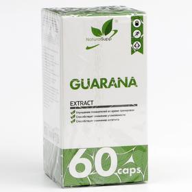 Экстракт гуараны, 700 мг