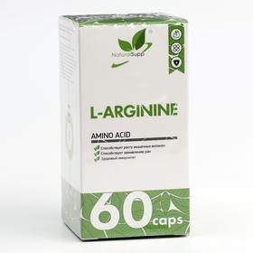 Аминокислота L-Arginine, ( L Аргинин) 550 мг 60 капсул