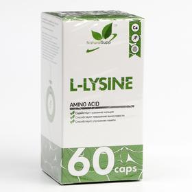 Аминокислота L-Lysine, ( Лизин) 650 мг 60 капсул