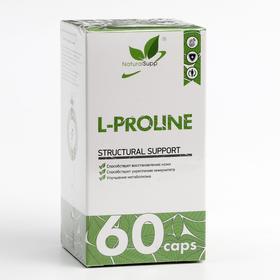 Аминокислота L-Proline, ( Пролин) 500 мг 60 капсул