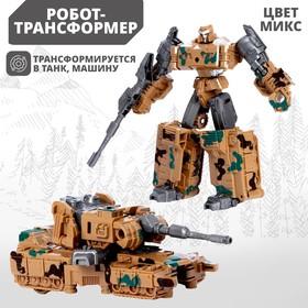 Робот «Военный», трансформируется, МИКС