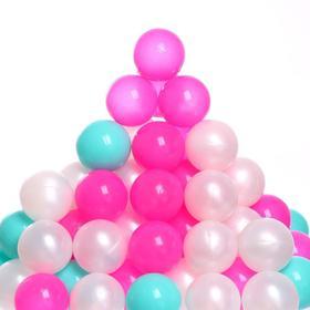 Набор шаров 100 штук, цвета бирюзовый, маджента, белый перламутр