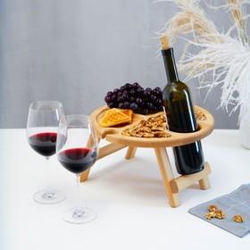 Столик-поднос для вина Доляна, с менажницей и складными ножками, на 2 персоны, d=32×1,8 см, берёза