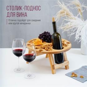 Столик-поднос для вина Доляна, с менажницей и складными ножками, на 4 персоны, d=35×2,8 см, берёза