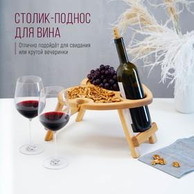 Столик-поднос для вина в форме сердца Доляна, с менажницей и складными ножками, на 2 персоны, d=30×2,8 см, берёза