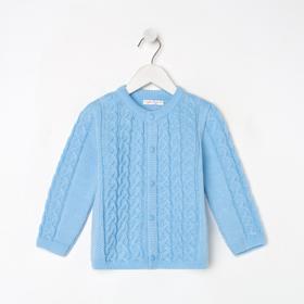 Жакет детский «Согревайка», цвет голубой, рост 74-80 см