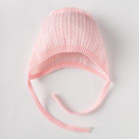Чепчик детский «Альбина», цвет розовый, размер 18 (1 мес.)
