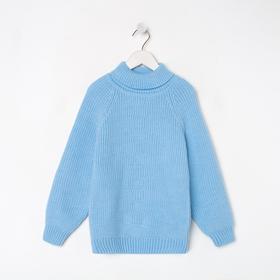 Свитер детский «Софт», цвет голубой, рост 80-86 см