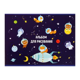 """Альбом для рисования А4, 8 листов на скрепке """"Путешествие на луну"""", бумажная обложка, блок 100 г/м2"""
