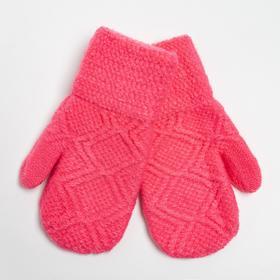 Варежки детские, цвет розовый, размер 11 (1-2 года)