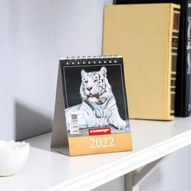 """Календарь настольный, домик """"Символ года. Вид 1"""" 2022 год, 10х14 см"""