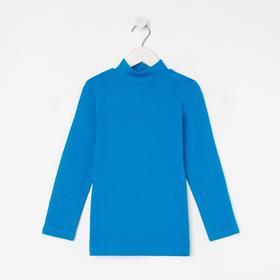 Водолазка детская, цвет синий, рост 98 см