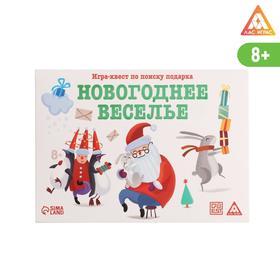 Игра-квест по поиску подарка «Новогоднее веселье»