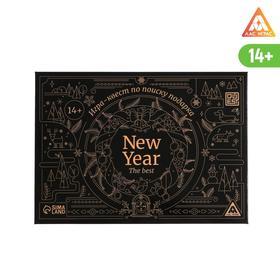 Игра-квест по поиску подарка «New year the best»