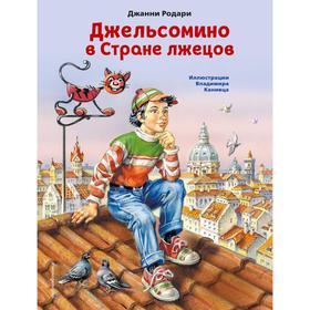 Джельсомино в Стране лжецов (иллюстрации В. Канивца). Родари Д.