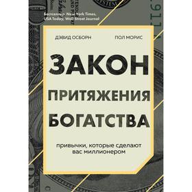 Закон притяжения богатства. Привычки, которые сделают вас миллионером. Осборн Д., Моррис П.