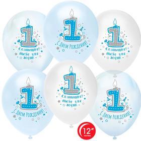 """Шар латексный 12"""" «1 годик! С днём рождения!», для мальчика, пастель, 1-сторонний, набор 25 шт., МИКС"""