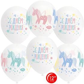 """Шар латексный 12"""" «С днём рождения! Разноцветные единороги», кристалл, набор 25 шт., МИКС"""