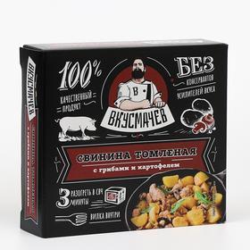 Свинина томленая Вкусмачев с грибами и картофелем, 250 г