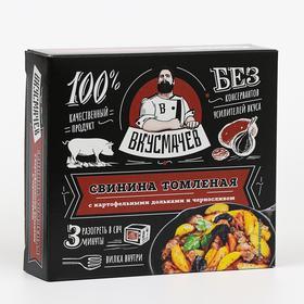 Свинина томленая Вкусмачев с картофельными дольками и черносливом, 250 г