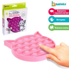 Антистресс игрушка «Кошки-мышки»