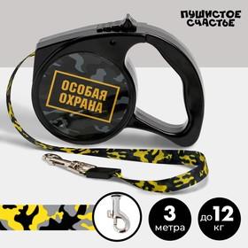 Рулетка «Особая охрана» 3 м, max=12 кг, чёрная