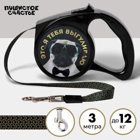 Рулетка «Это я тебя выгуливаю» 3 м, max=12 кг, чёрная