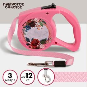 Рулетка «Любимая подружка» 3 м, max=12 кг, розовая