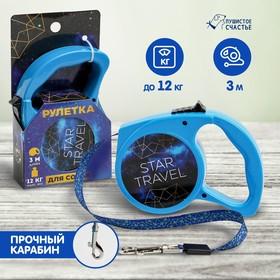 Рулетка Star travel 3 м, max=12 кг, синяя